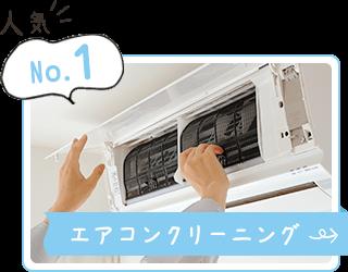 人気No.1 エアコンクリーニング