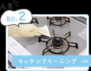 人気No.2 キッチンクリーニング