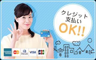 クレジット支払いOK!!
